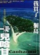 我買了一個島 |卡兒哈甘- 崎山克彥
