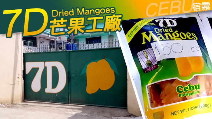 7D芒果乾工廠-7D dried Mangoes | CEBU 菲律賓
