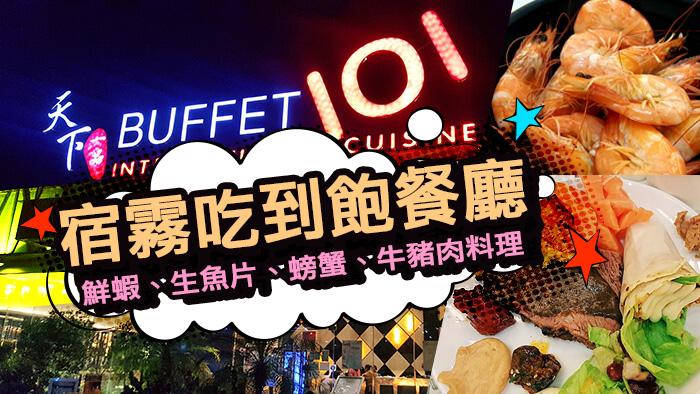 buffet101-restaurant-cebu