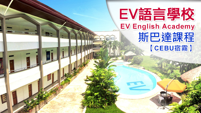 EV English Academy- EV語言學校