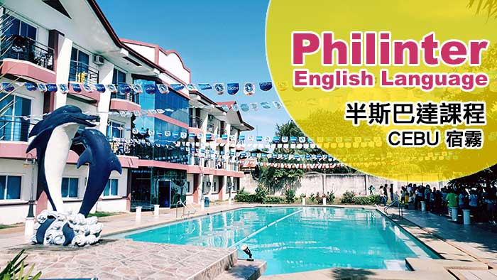 Philinter English Language