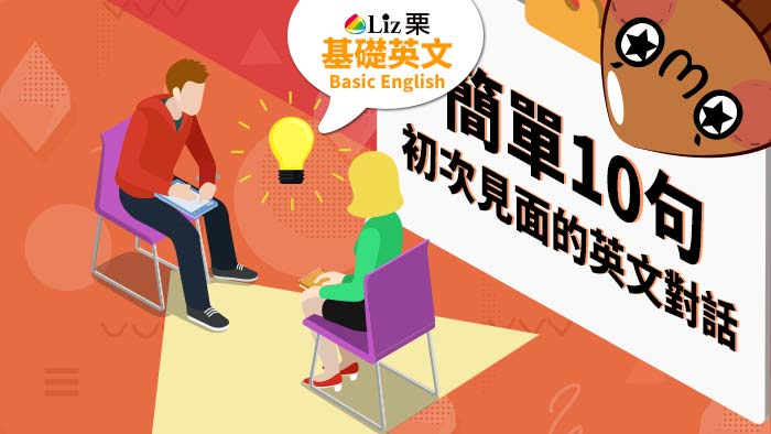 初次見面自我介紹英文,初次見面英文會話,對話