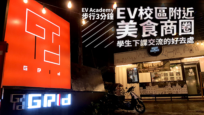 宿霧EV新校區附近,好吃的餐廳推薦,走路可以到,附近美食商圈