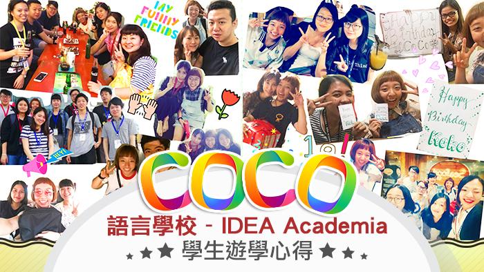 IDEA Academia - 學生遊學心得, 語言學校遊學心得, 菲律賓遊學