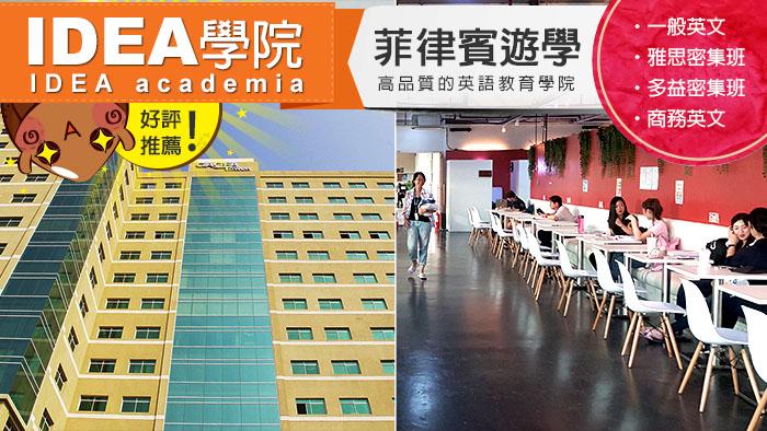 idea academia cebu, 宿霧idea,宿霧語言學校, 菲律賓遊學