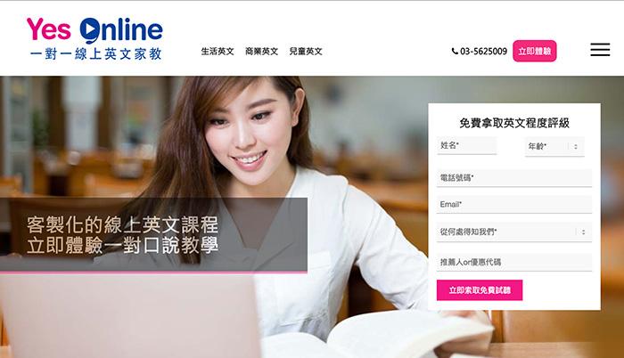 YesOnline一對一線上英文, 生活英文,實用英文,商業英文