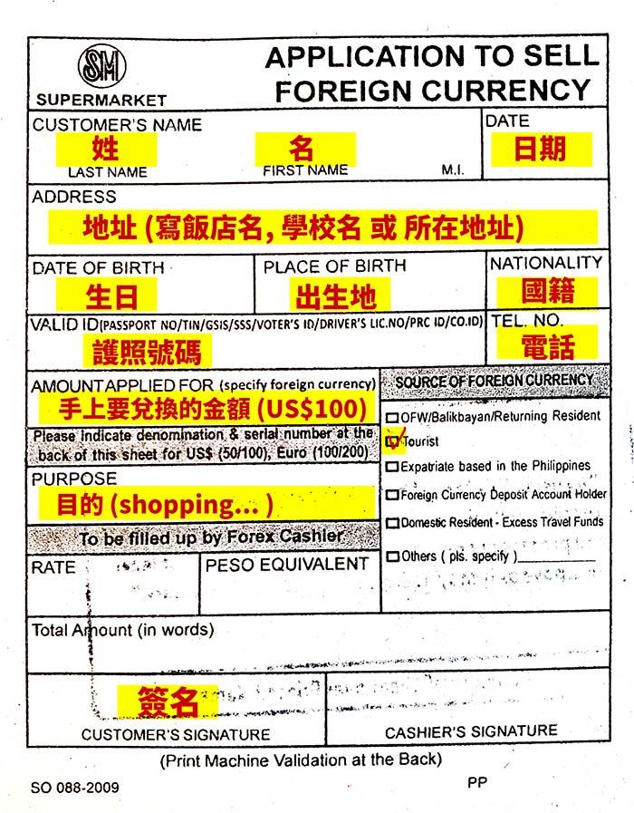 換匯填寫資料表, 如何填寫換匯單, 換匯單上的英文, 翻譯