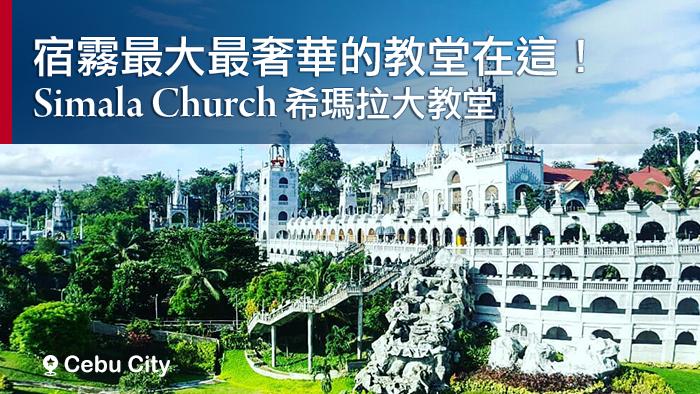 Simala Church, 宿霧最大最奢華的教堂在這