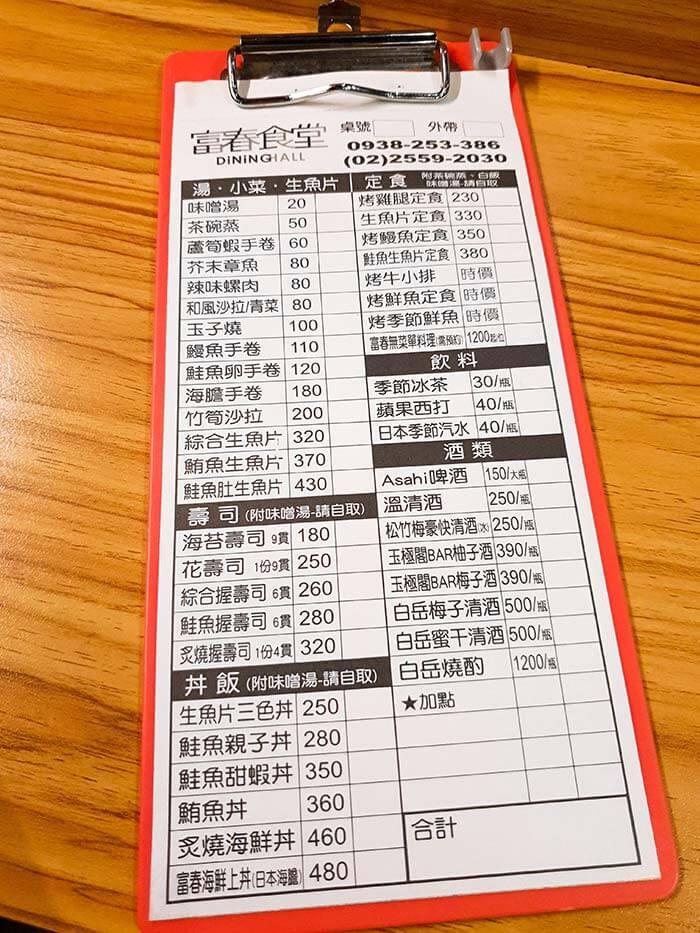 富春食堂菜單, 價位, CP值高