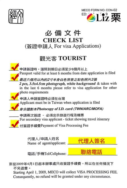 菲律賓簽證文件範本, 填寫表格參考, 樣式範例
