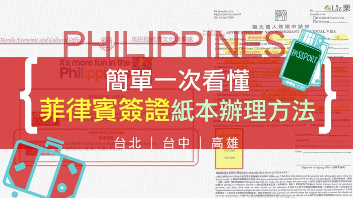 簡單一次看懂-菲律賓簽證紙本辦理方法