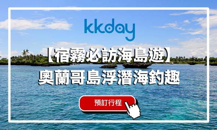 kkday宿霧跳島, 宿務旅遊推薦, 宿霧一日遊