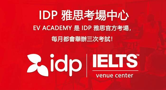 EV academy, IDP雅思考場, IELTS, 官方考場